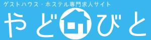 やどびと(ゲストハウスguesthouse・ホステルhostel専門の求人・転職job offer募集サイト)
